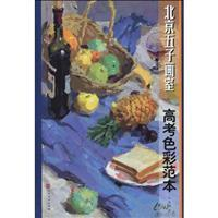 Beijing five sub-studio: Entrance color template (paperback)(Chinese Edition): LIU SHAN WU