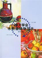 20 Society gouache still life (hardcover)(Chinese Edition): WEI KANG