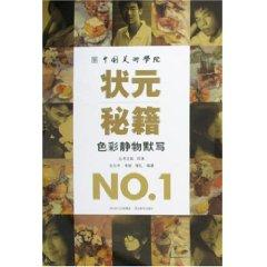 color still life dictation (paperback)(Chinese Edition): ZHANG YUAN ZHONG