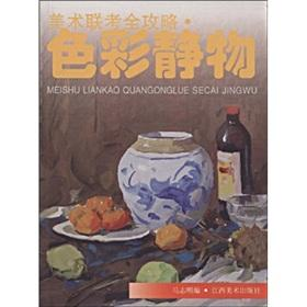 color Still Life (paperback)(Chinese Edition): MA ZHI MING