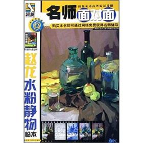 teacher face to face: ZHAO Pro gouache still life of the (paperback)(Chinese Edition): ZHAO LONG