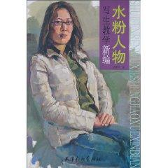 gouache painting teaching New People (Paperback)(Chinese Edition): LV PEI HUAN