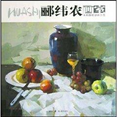 Li Wei agricultural Studio: gouache still life stresses analysis model (paperback)(Chinese Edition)...