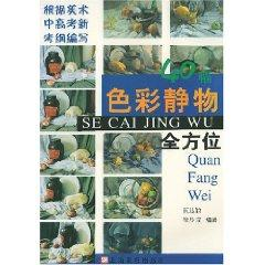 40 Color Still Life (paperback)(Chinese Edition): HE JUE YING