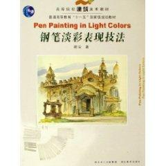pen light color performance techniques (paperback)(Chinese Edition): XIE CHEN