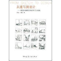promptly wrote Design: Architects think the study and practice graphic (Paperback)(Chinese Edition)...