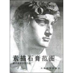 sketching plaster range Figure 5 (paperback)(Chinese Edition): LV PEI HUAN