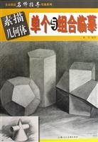 sketch geometry and the combination of a single copy (paperback)(Chinese Edition): ZHU PING