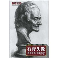 resolution Arts test: plaster head ( paperback)(Chinese Edition): LIU SHENG
