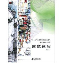 architectural sketches (paperback)(Chinese Edition): FU KAI