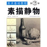 art Essentials (Volume 2): Still Life Drawing (Paperback)(Chinese Edition): LU CHANG GEN