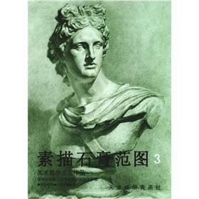 sketching plaster range Figure 3 (paperback)(Chinese Edition): GAO WEI XING