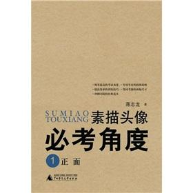 sketch picture compulsory angle 1: positive, positive side (paperback)(Chinese Edition): NONG XIAN ...