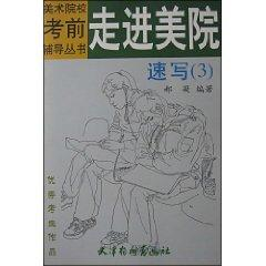 into the Academy of Fine Art: Sketch 3 (paperback)(Chinese Edition): HAO NING