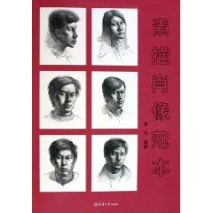 sketch portrait template (paperback)(Chinese Edition): LI PING