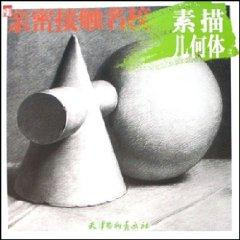 sketch geometry 2 (paperback)(Chinese Edition): LIU XUN HU