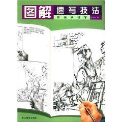 graphic sketches techniques / painting with I learned (paperback)(Chinese Edition): HE XING ...