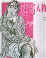 sketch characters Teaching (Paperback)(Chinese Edition): LV PEI HUAN