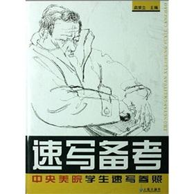 Central Academy of Fine Arts students sketch Reference: Sketch Reference (paperback)(Chinese ...