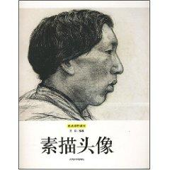 art teacher classroom sketch still life (Paperback)(Chinese Edition): MA YONG