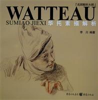 distrust Masters: Watteau sketch resolution (paperback)(Chinese Edition): LI CHUAN