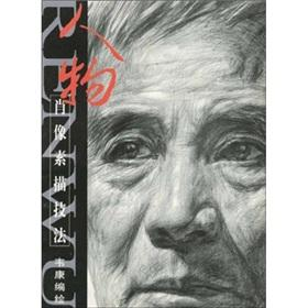 portrait sketch techniques (paperback)(Chinese Edition): WEI KANG