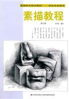 students professional techniques of teaching basic art book drawing tutorial 3 (paperback)(Chinese ...