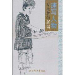sketch character sketch teaching New (Paperback)(Chinese Edition): LV PEI HUAN