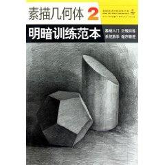 sketch geometry 2 - shading training template (paperback)(Chinese Edition): JIANG XIAO LING