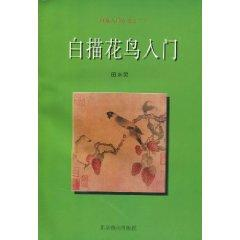 line drawing of bird entry (paperback )(Chinese Edition): BEN SHE,YI MING