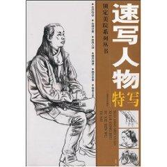 sketch characters close-up (Paperback)(Chinese Edition): YANG SI TAO