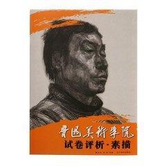 Lu Xun Academy College: Paper Review Sketch: SONG WEI