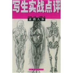 sketching real Comments: Drawing the human body (paperback)(Chinese Edition): BEN SHE,YI MING
