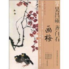 learn Changshuo, Qi Hua Mei (paperback)(Chinese Edition): HU LAO XI