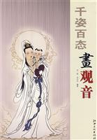 mix paint Guanyin (paperback)(Chinese Edition): YU HONG DA LI YI XIN