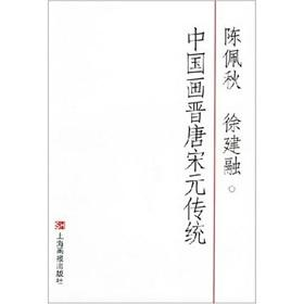 Pride of traditional Chinese painting (paperback)(Chinese Edition): CHEN PEI QIU
