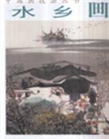 Water painting (other)(Chinese Edition): LIU MAO SHAN