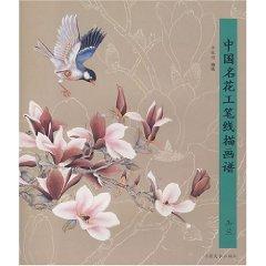 Huapu China flowers meticulous line drawing (Magnolia): LI RUI JUN