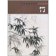 Chinese painting intensive clinical practice (Bamboo) (Paperback)(Chinese: SONG WEI