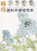 Han Wei Peony Painting Class Acts template (paperback)(Chinese Edition): HAN WEI