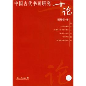 ten of ancient Chinese calligraphy and painting, (paperback)(Chinese Edition): XIE ZHI LIU