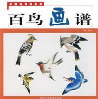 birds Huapu (paperback)(Chinese Edition): ZHU BAI YUN