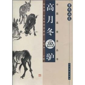 Desk Fan art: painting ass high in winter months (paperback)(Chinese Edition): GAO YUE DONG