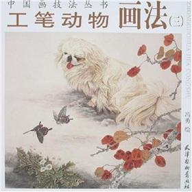 meticulous painting animals 3 (paperback)(Chinese Edition): FENG YONG