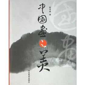 Chinese painting Beauty (Other)(Chinese Edition): XU SHU CHENG