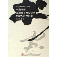 Chinese Painting and Calligraphy in Modern Graphic Design Innovation and Application of Research (...