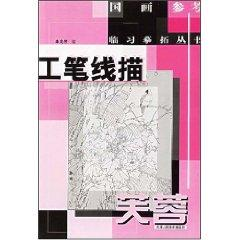 meticulous line drawings: Hibiscus (Paperback)(Chinese Edition): LI SHANG YU