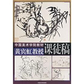 Professor Huang Binhong only issued class (Paperback)(Chinese: HUANG BIN HONG