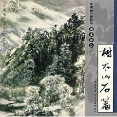 classification techniques of Chinese painting landscape components: LI YONG KUAN