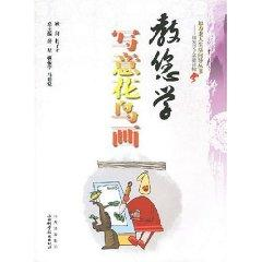 teach you learn freehand bird (paperback)(Chinese Edition): XUE XING